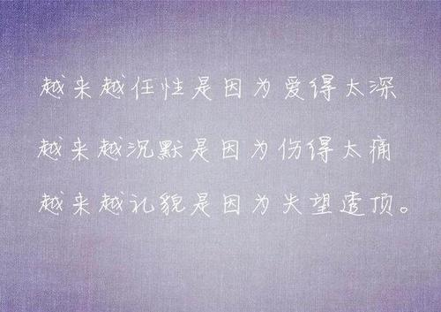越爱越痛苦的句子 求痛到让人心碎流泪的句子,越多越好