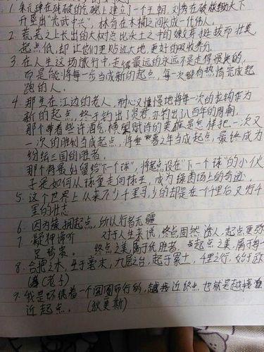 高中英语作文佳句摘抄大全 高考英语作文佳句