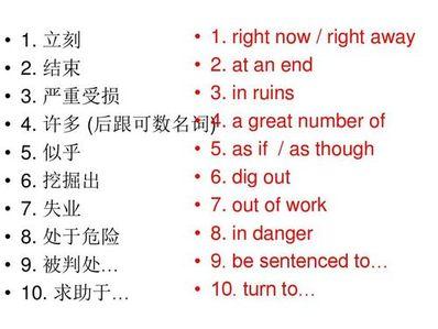 高中英语短语并造句