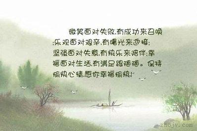 笑着面对人生的句子 笑着面对人生,再痛也不抱怨的句子,古文