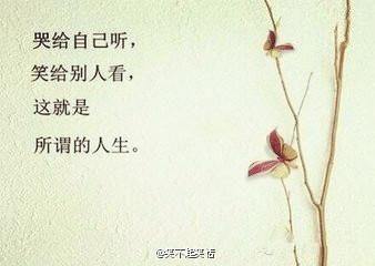 鼓励人笑对生活的句子 微笑面对生活的名言诗句有哪些?