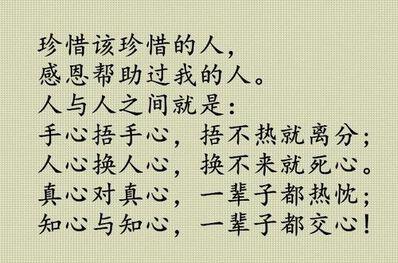 珍惜一辈子生活句子 形容珍惜人生的句子