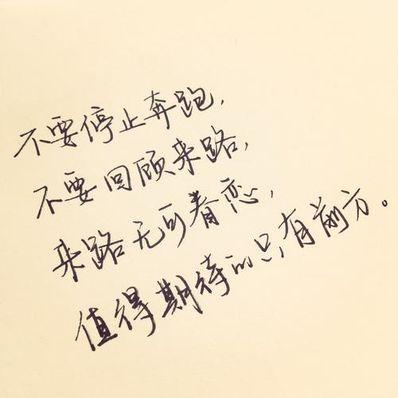 开心珍惜生活的句子 开心珍惜的句子