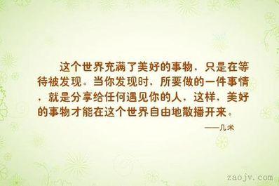 对世界充满美好的句子 描写世界的句子