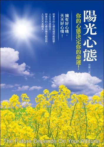 积极阳光面对生活的句子 阳光积极向上的句子