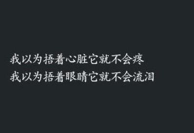 流泪比流血更疼的句子 描写流血的句子