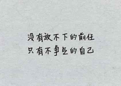 男朋友心里有前任句子 形容现男友还喜欢前任的伤感句子