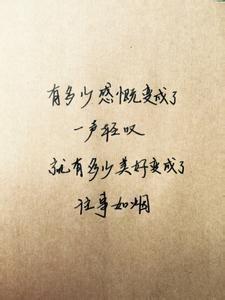 励志伤感经典语录短句 励志、唯美、伤感的句子
