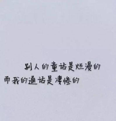 绝望伤感句子长句 长句子伤感内心独白