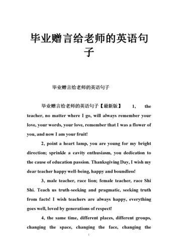 写给对象的英文短句