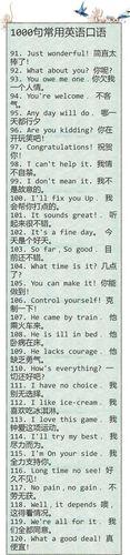 英语经典口语表1000句 1000句最常用英语口语txt全集下载