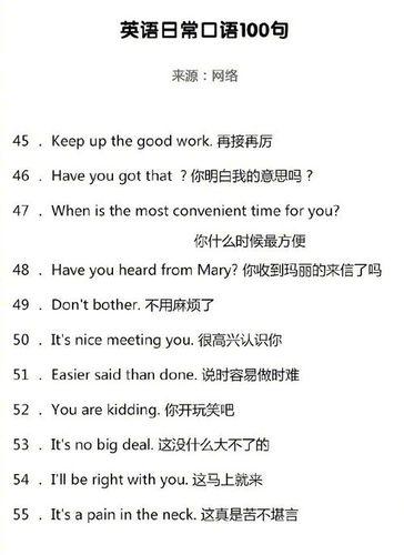 最常用的英语口语100句