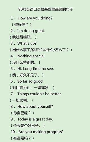 一些常用的英语口语及例句