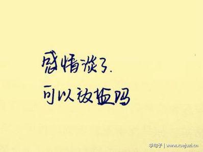 对感情看开看淡的句子 看淡一切,看开了的句子