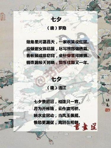 七夕节的诗句古诗大全 关于七夕节的古诗