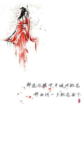 八字爱情短句古风 唯美的古风句子、、要绝对经典的那种、