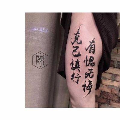 适合纹身的中文句子 适合纹身的句子 (汉字)