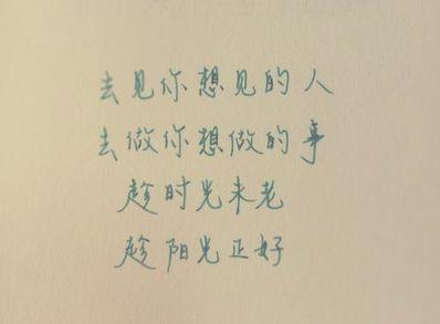 表达简简单单的语句 不需要多么优美的语句,只需要简简单单的话