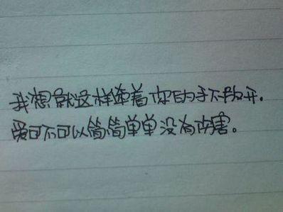 简简单单爱的句子 爱一个人的句子简简单单就好
