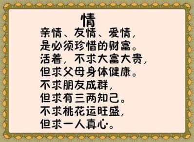 亲情胜过爱情的句子 关于亲情、爱情的句子