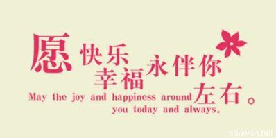 幸福的句子经典语录 关于爱情幸福的句子