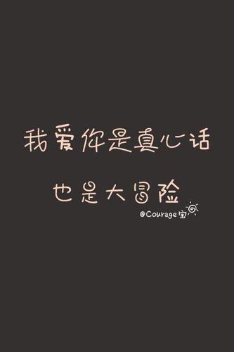 我用真心来爱你的句子 懂得真心爱你人的句子
