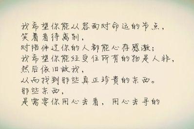跟心爱的人离别让他等你的话 跟心爱的人离别说的话