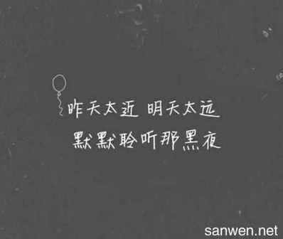 爱的人走了伤心的句子