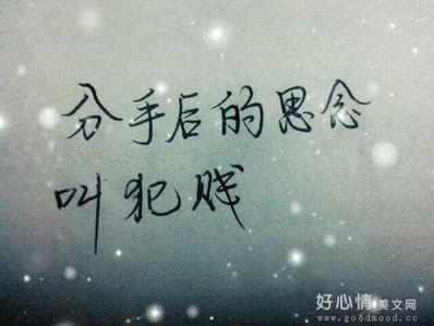 相爱过分手的句子 关于相爱的人分手之后却又彼此伤害的句子