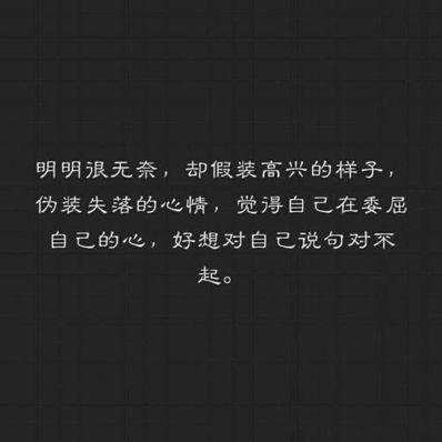 心情从高兴到失落的句子 心情失落经典句子