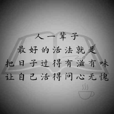 劝人不要乱想的句子 不让人故思乱想的句子