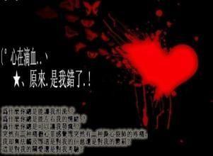 心碎的图片滴血还有句子 有一颗心碎了,心上有个裂字猜一成语
