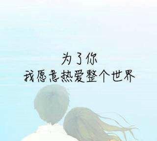 关于我愿意的句子 关于爱情的句子:我愿意...只为了..