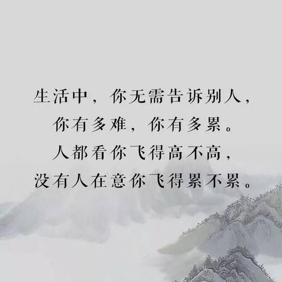 人生很苦生活很累语句 形容生活苦累处处受挫的句子