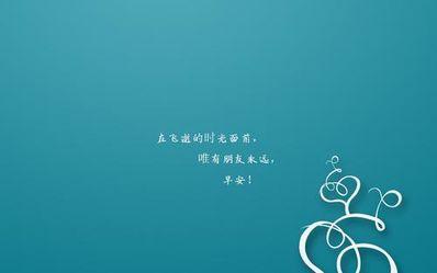 一句话唯美正能量 唯美的正能量的句子