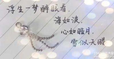 唯美女生短句子说说心情 情感物语唯美语句100句