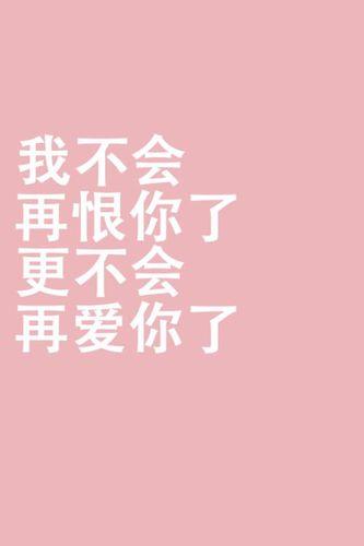 爱你多深就有多恨句子 爱有多深 恨就有多深