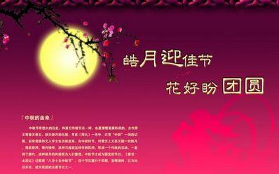 关于中秋的优美句子 关于中秋佳节的优美句子、段落