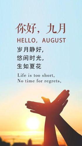 迎接九月的励志句子 关于一个月结束迎接下个月开始励志的句子