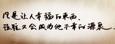 日系风的句子 跪求日系小清新句子