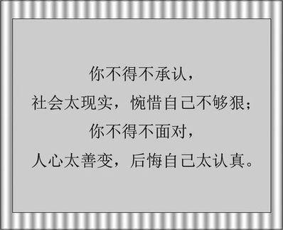 形容人心善变了的句子 形容人心善变的诗句