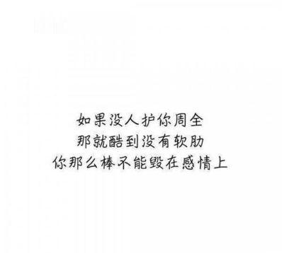 不会轻易放弃的英文短句 不能轻易放弃,记注你要坚强 翻译英语句子