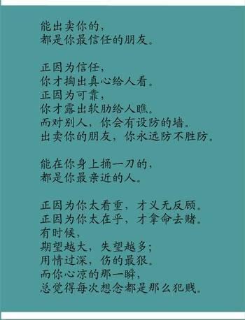 被信任的人伤害的诗句