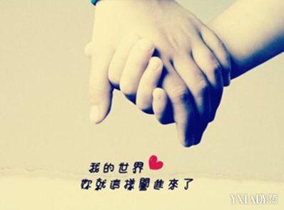 关于牵手经典语录 关于牵手的经典句子,不是爱情的