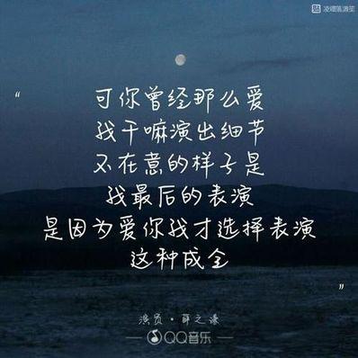 因为爱你所以放弃句子 因为爱你所以放弃 歌词