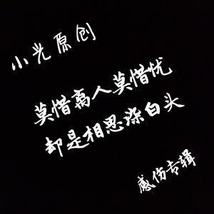 离人伤感的句子 唯美的等候离人回来的语录