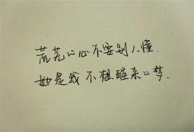 被情所伤最伤感的句子 一个女人被感情伤透了心的句子