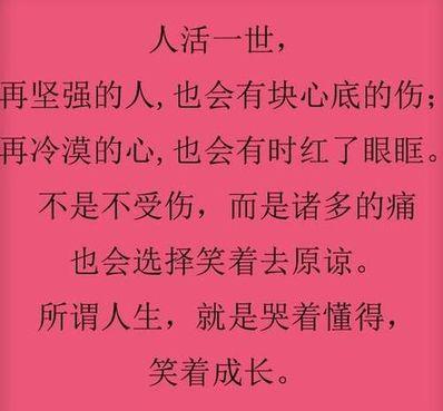 手受伤后的坚强的句子 手破了,学会坚强的句子