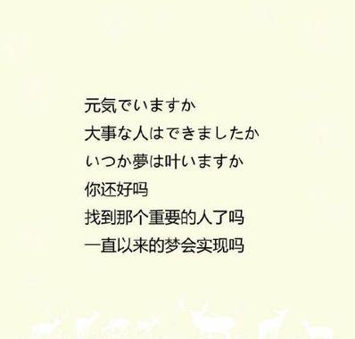 一句话日语唯美句子 日文的唯美句子,尽量多点吧