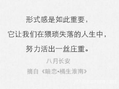 洛枳经典语录 橘生淮南·暗恋的经典语录